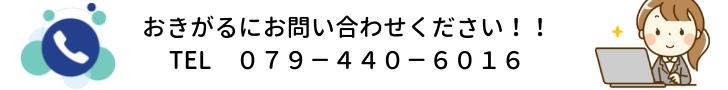 加古川市、高砂市、姫路市、加西市、相続、名義変更、登記、問い合わせ